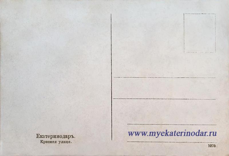 Екатеринодар. Адресная сторона. Издатель неизвестен, тип 7