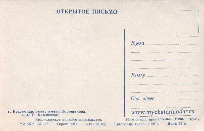Адресная сторона. Краснодар. 1955, 1956 год. ККО, тип 2, с датой.