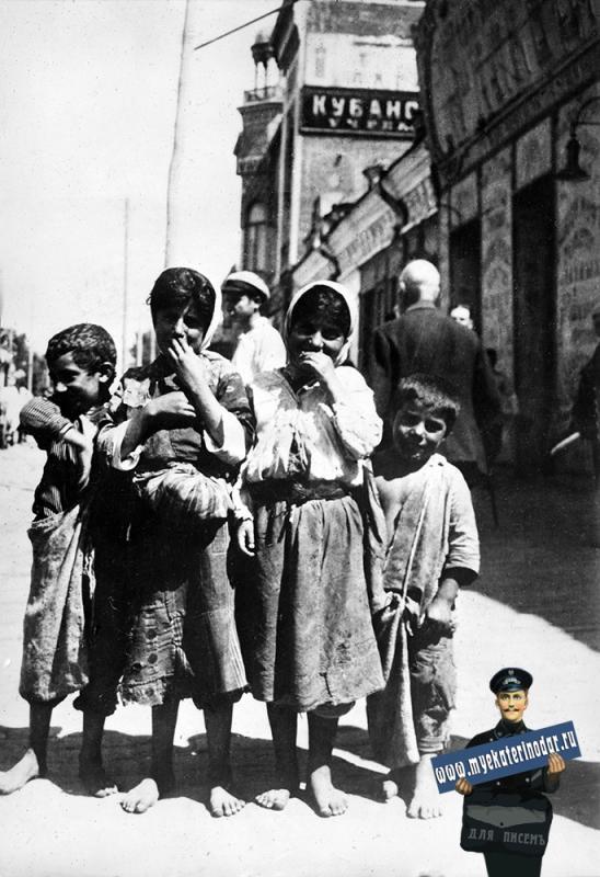 Екатеринодар. Армянские дети на улице Красной.
