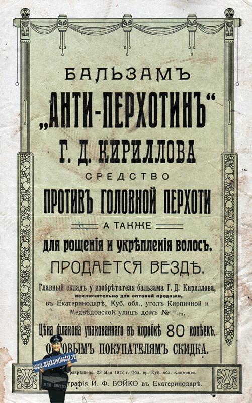 "Екатеринодар. Бальзам ""Анти-Перхотин"" Г.Д. Кириллова, около 1912 года"