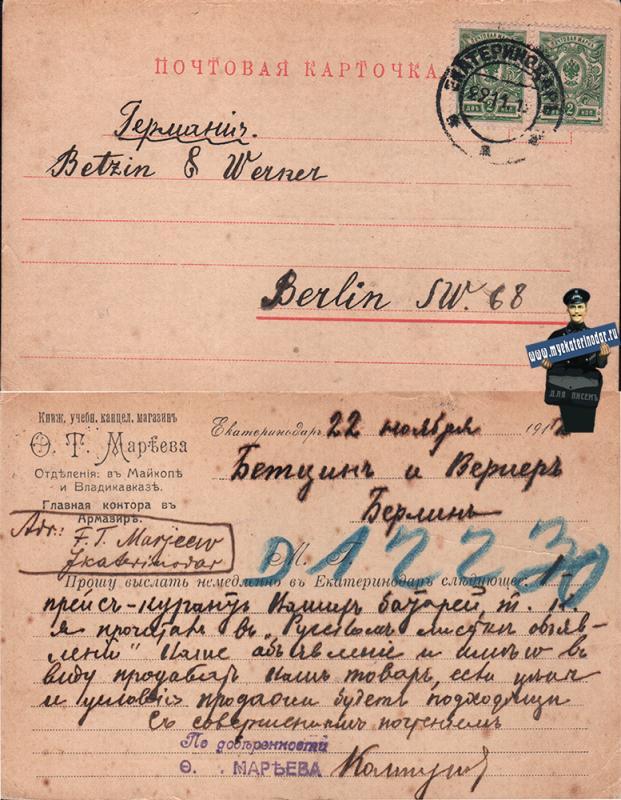 Екатеринодар-Берлин, 22.11.1912 года