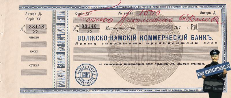 Екатеринодар. Чек Волжско-Камский коммерческий Банк.