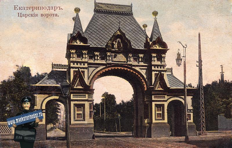 Екатеринодар. Царские ворота.