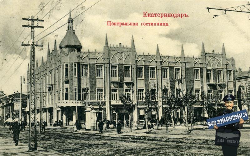 Екатеринодар. Угол улиц Красной и Гимназической, Центральная гостиница