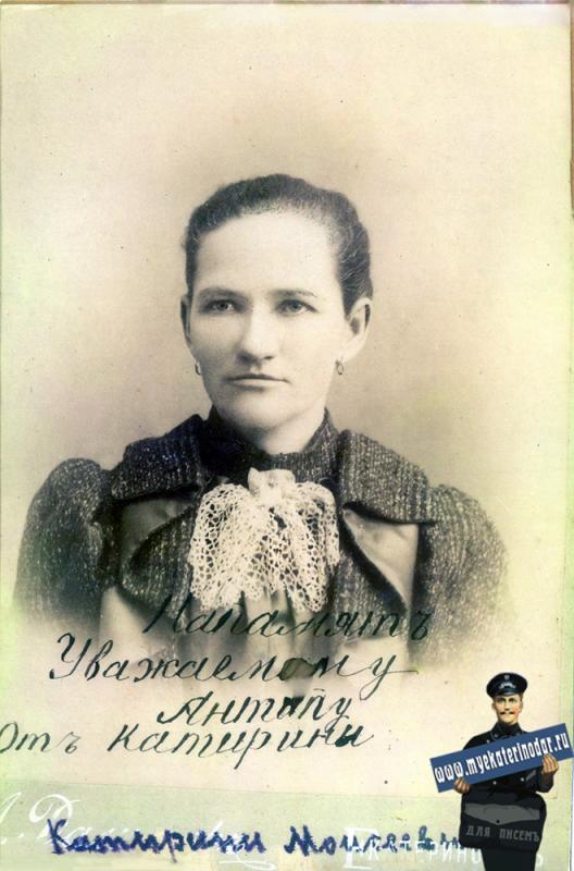 Екатеринодар. Катирина Моисеевна. Фотограф А. Далингер