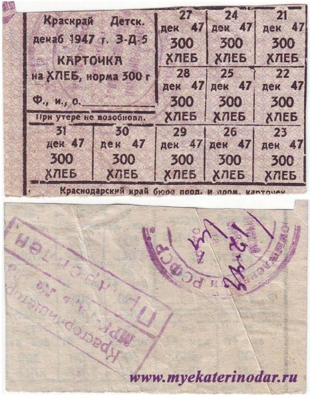 Краснодар. Детские продовольственные карточки на хлеб, 1947 год