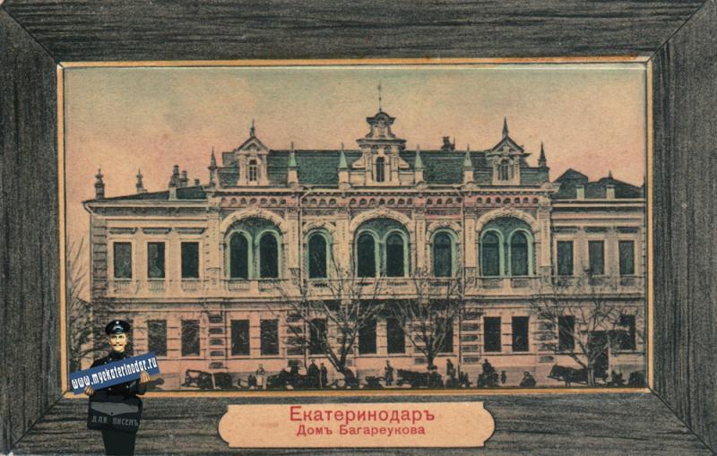 Екатеринодар. Дом Богарсуковых, до 1917 года