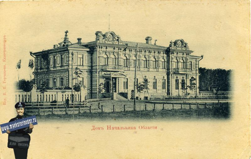 Дом Начальника области