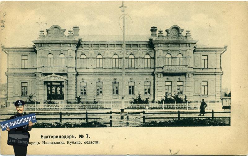 Екатеринодар. №7. Дворец Начальника Кубанской области