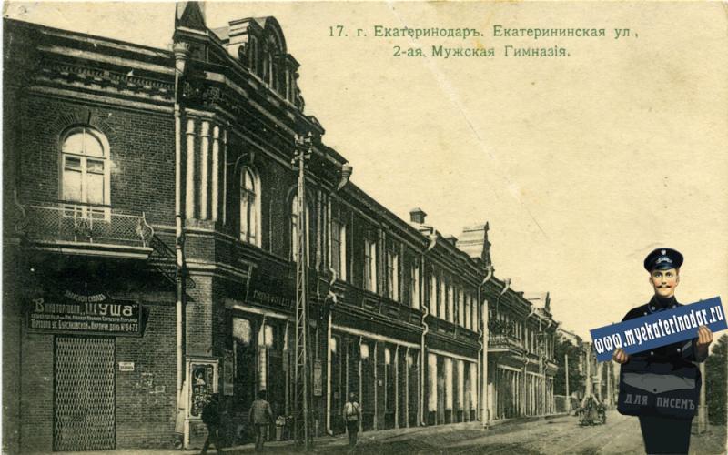 Екатеринодар. № 17. Екатерининская улица. 2-я Мужская Гимназия