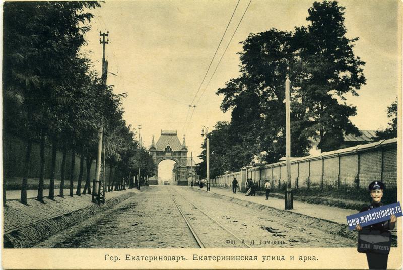 Екатеринодар. Екатерининская улица и арка
