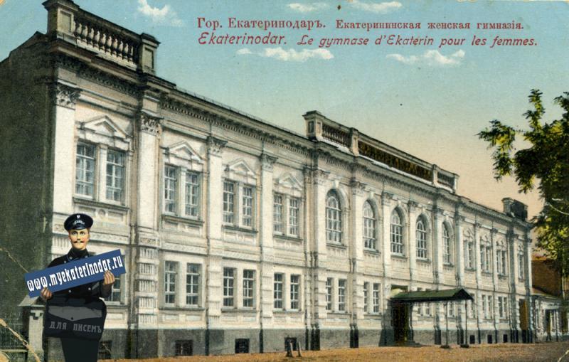 Екатеринодар. Екатерининская женская гимназия