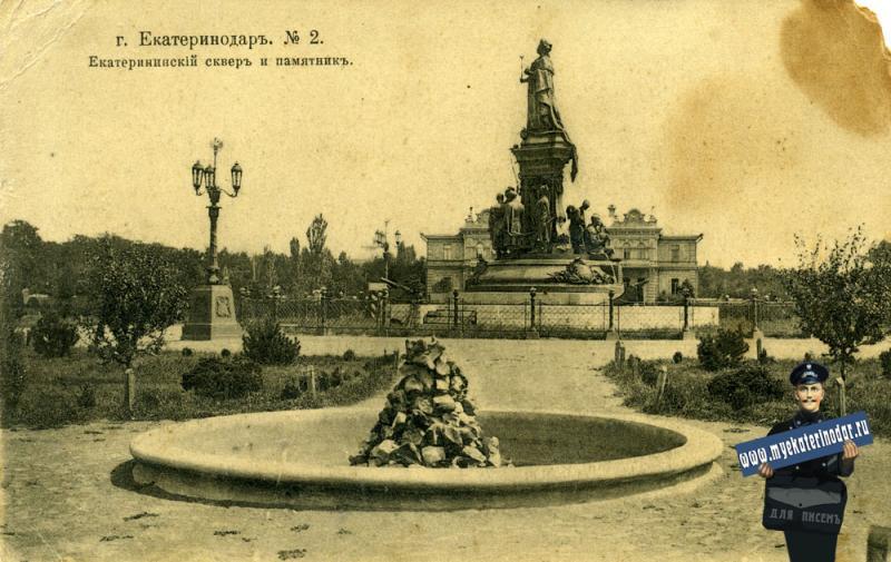Екатеринодар. № 2. Екатерининский сквер и памятник