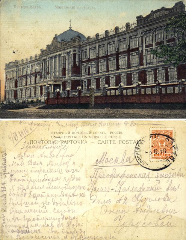 Екатеринодар, 04.06.1916