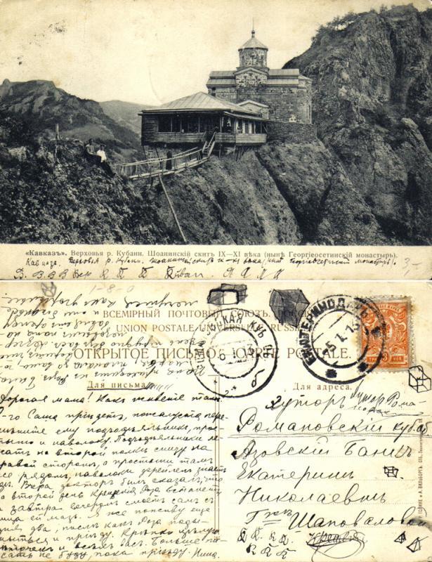 Екатеринодар, 05.01.1913