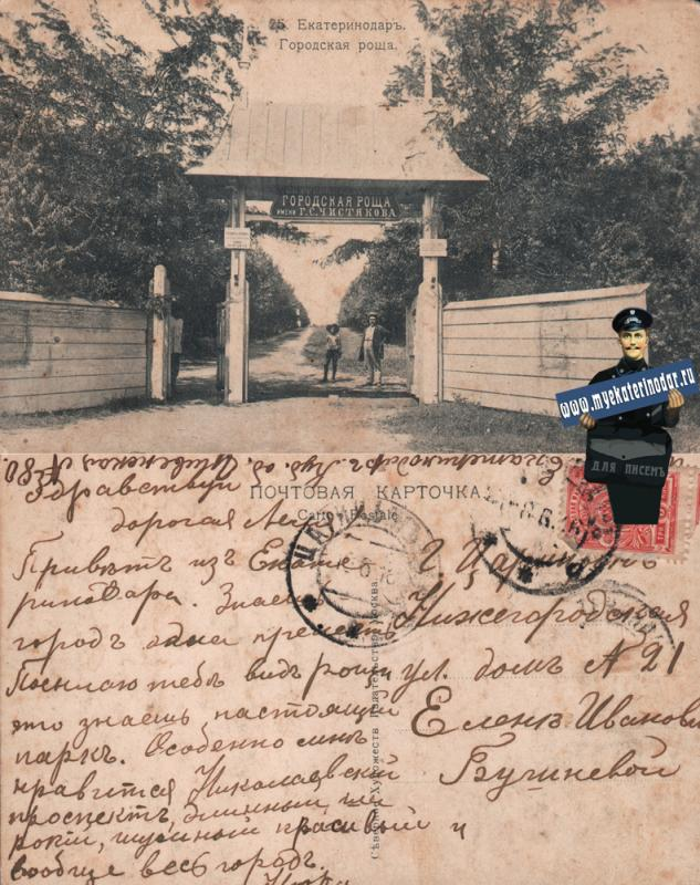 Екатеринодар, 06.06.1916