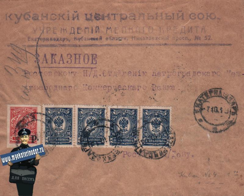 Екатеринодар, 07.10.1919