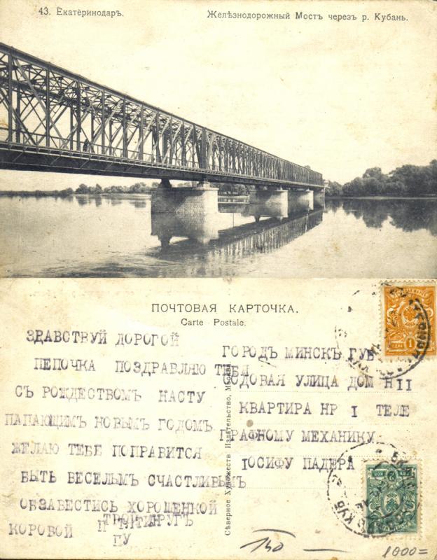 Екатеринодар, ?.12.1914