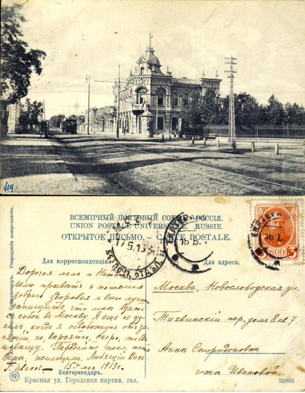 Екатеринодар, 15.05.1913