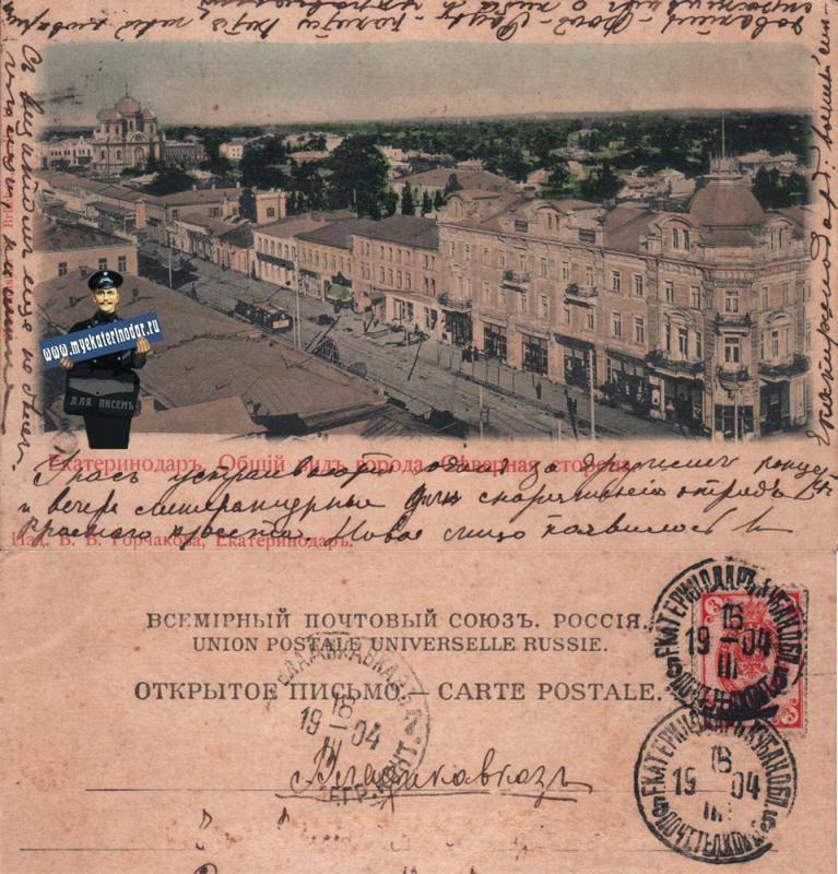Екатеринодар, 16.03.1904