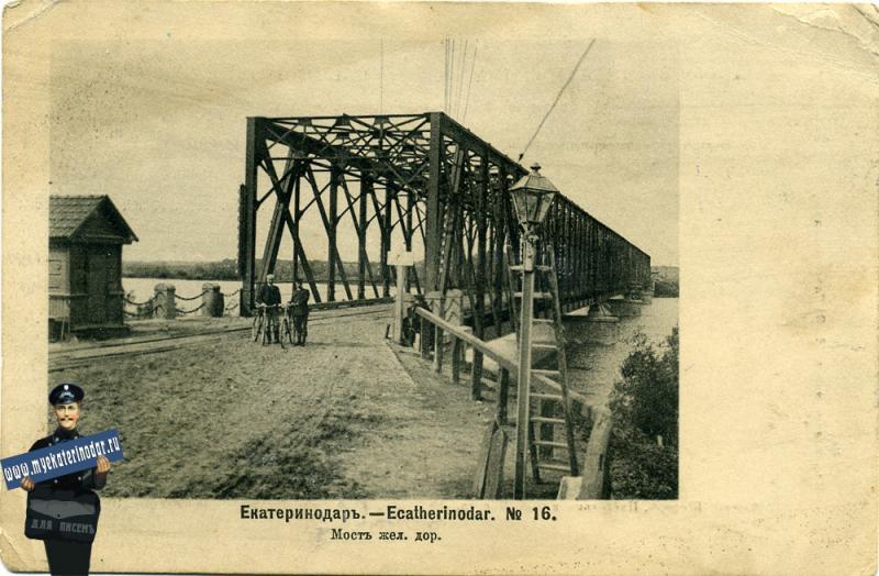 Екатеринодар №16. Мост жел. дор.