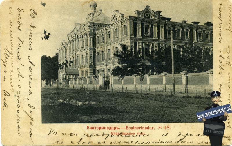 Епархиальное училище