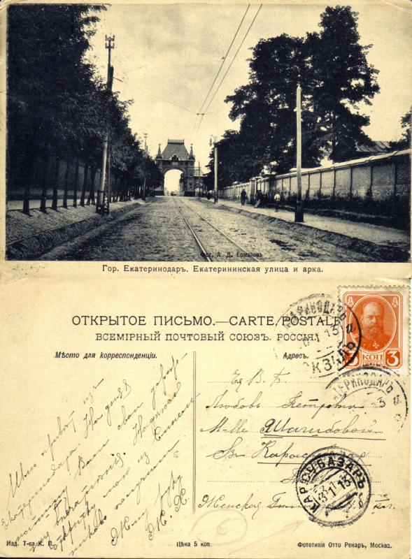 Екатеринодар, 20.01.1913