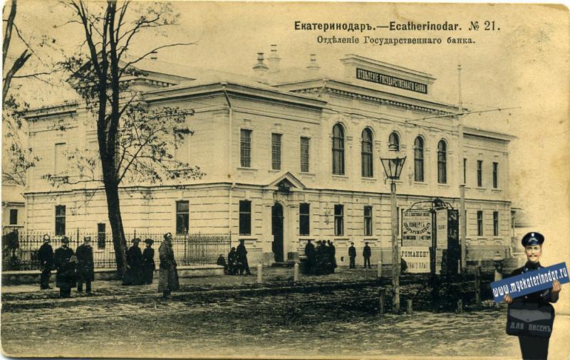 Екатеринодар. Отделение государственного банка, около 1904 года