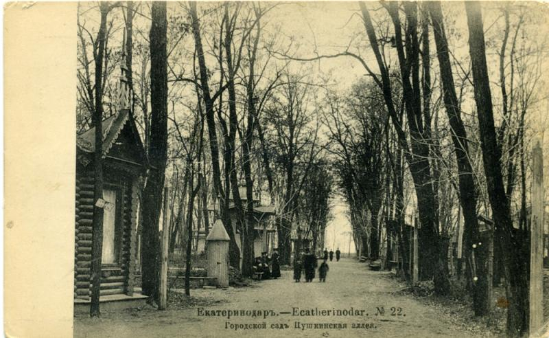 Екатеринодар № 22. Городской сад. Пушкинская аллея, до 1917 года