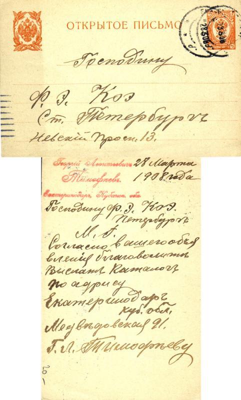 Екатеринодар, 28 марта 1908 года