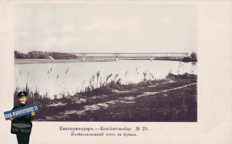 Екатеринодар № 29.  Железнодорожный мост на Кубани.