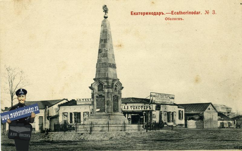 Екатеринодар № 3. Обелиск