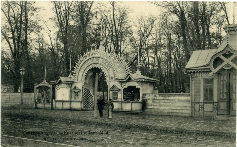 Екатеринодар №4. Ворота городского сада, до 1917 года