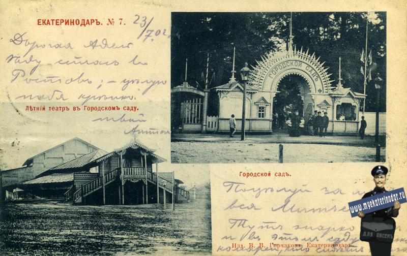 Екатеринодар №7. Летний театр в Городском саду - Городской сад