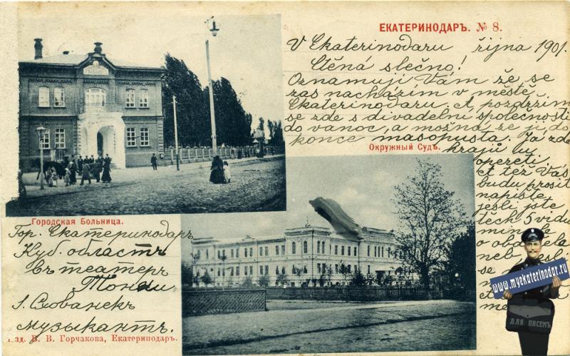 Екатеринодар № 8. Городская больница - Окружной суд