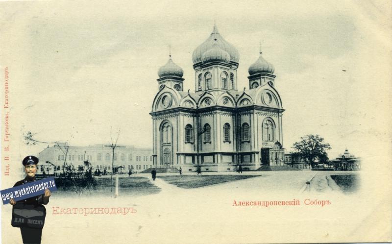 Екатеринодар. Александроневский собор