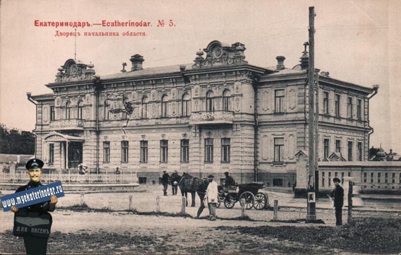 Екатеринодар. Дворец наказного атамана