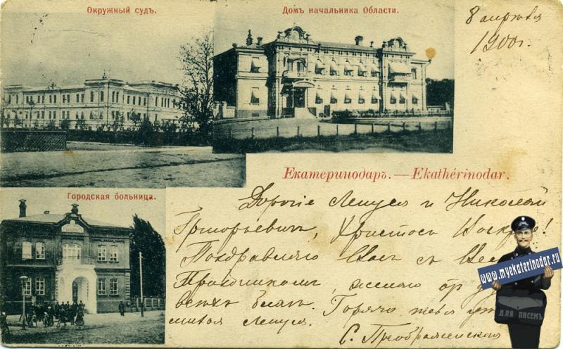 Екатеринодар. Городская больница - Окружной суд - Дом Начальника Области