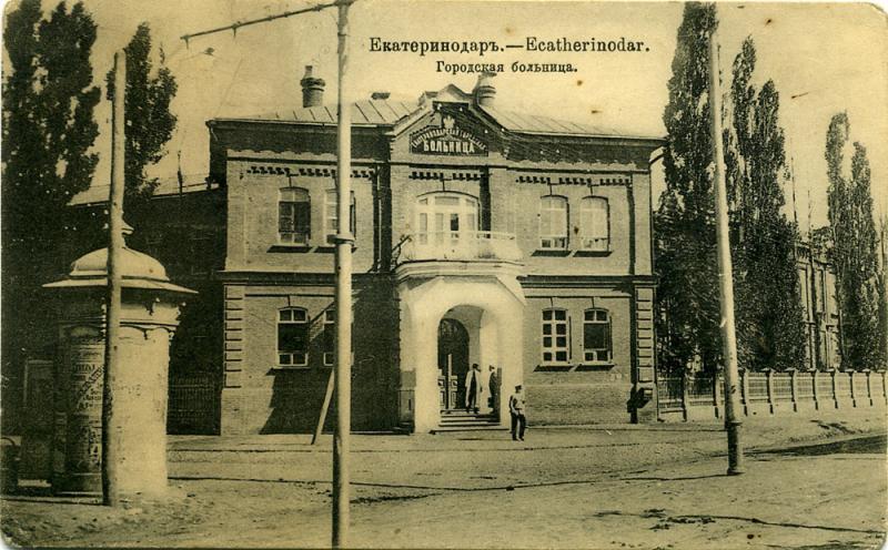 Екатеринодар. Городская больница