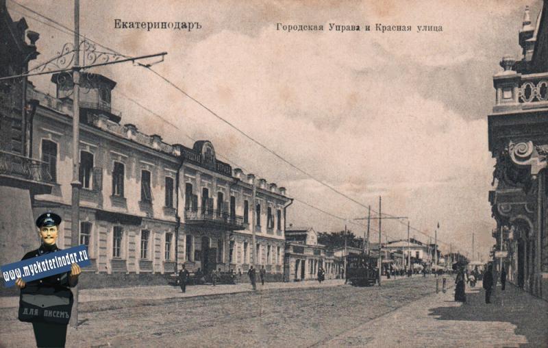 Екатеринодар. Городская управа и Красная улица