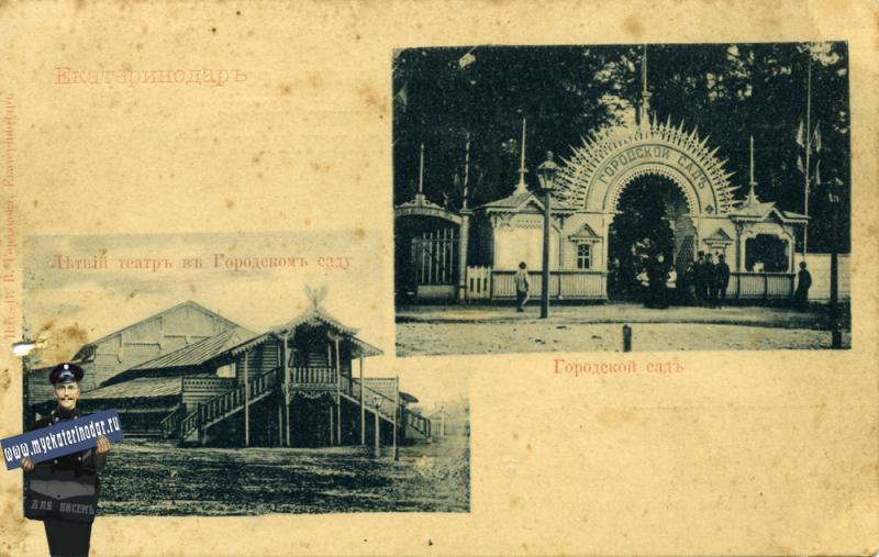 Екатеринодар. Городской сад и летний театр в Городском саду, до 1917 года