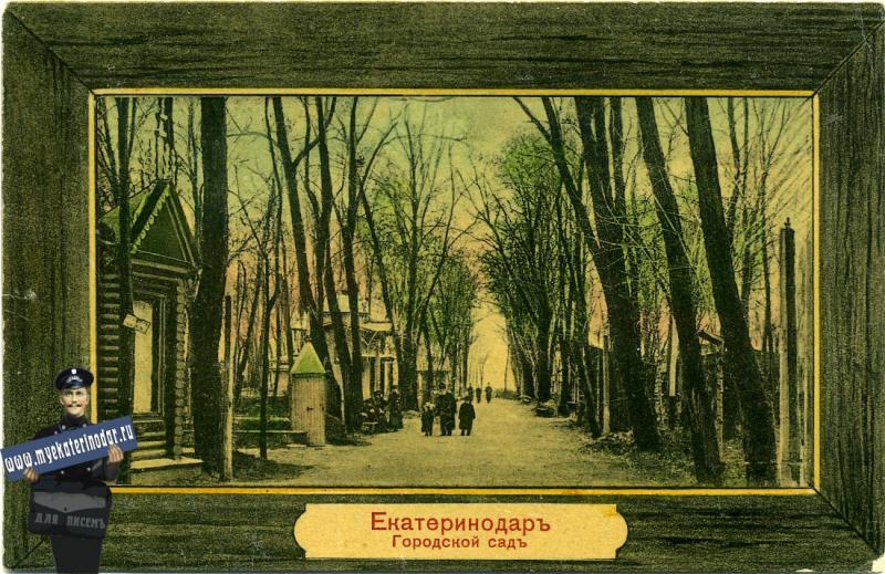 Екатеринодар. Городской сад