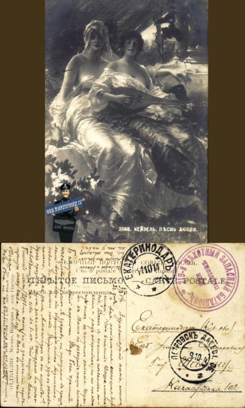 Екатеринодар, Карасунская 102