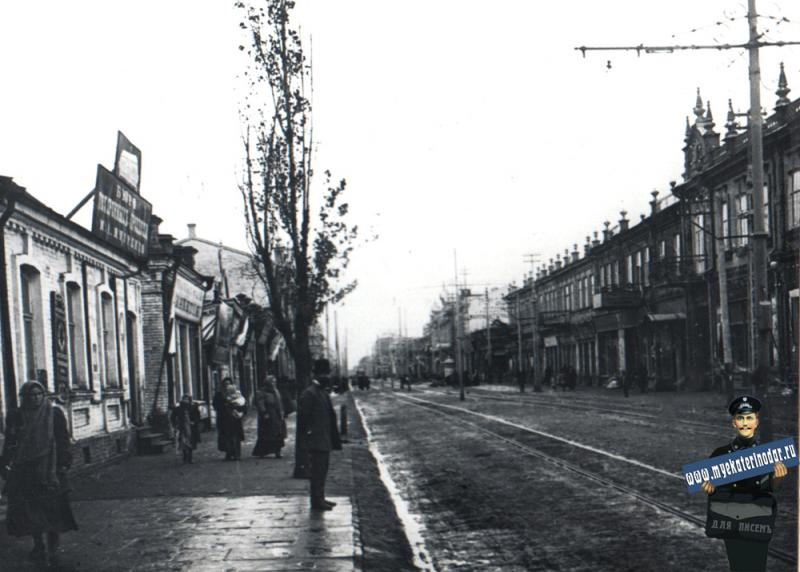 Екатеринодар, Красная между Горького и Пашковской