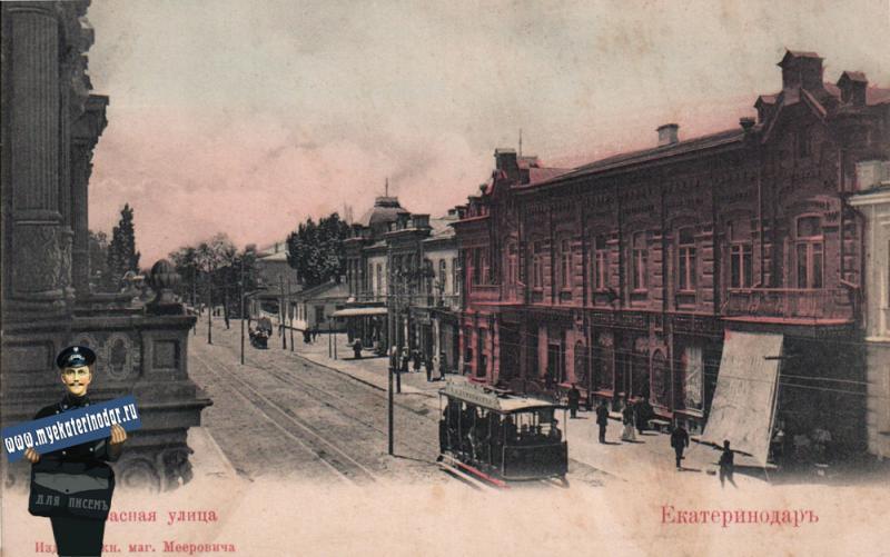 Екатеринодар. Красная улица.
