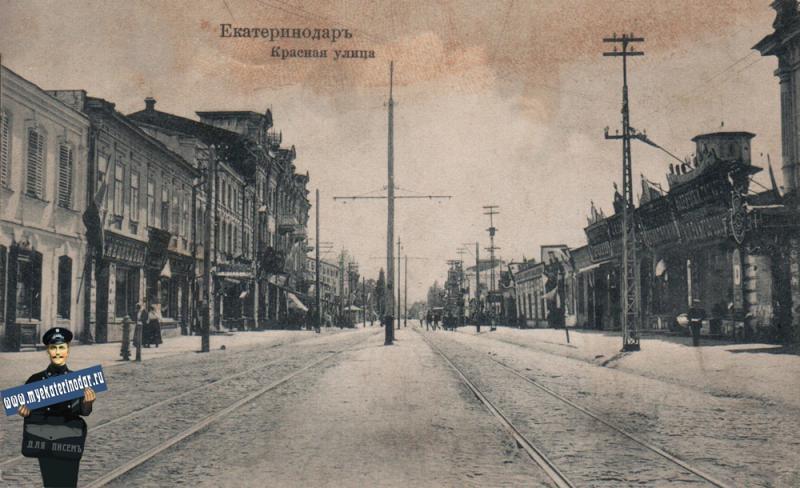 Екатеринодар. Красная улица, вид на юг