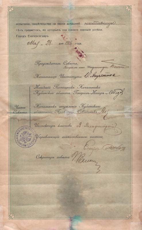 Екатеринодар. Кубанский Мариинский институт, 1916 год, лист 3