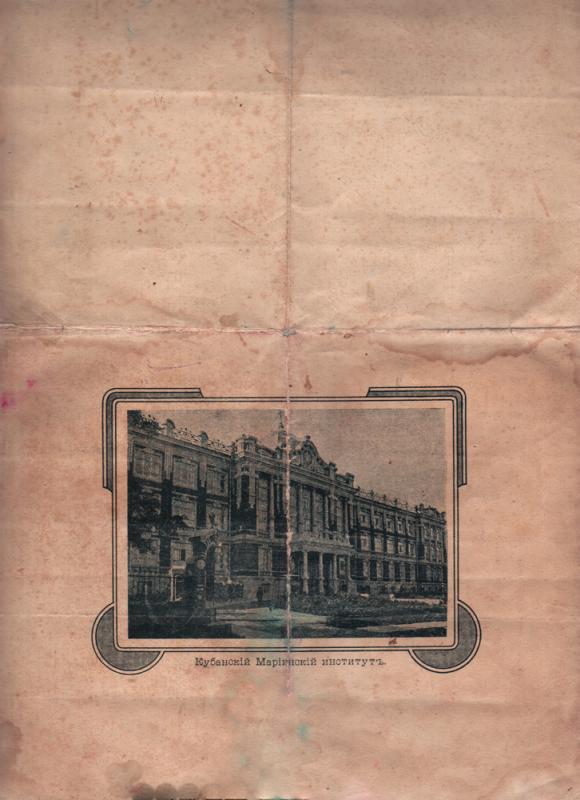 Екатеринодар. Кубанский Мариинский институт, 1916 год, лист 4