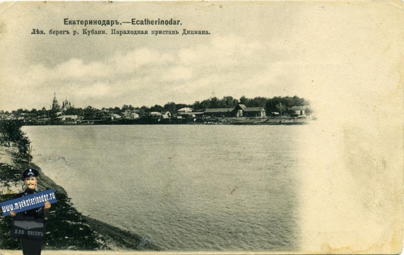 Екатеринодар. Левый берег Кубани. Параходная пристань Дицмана