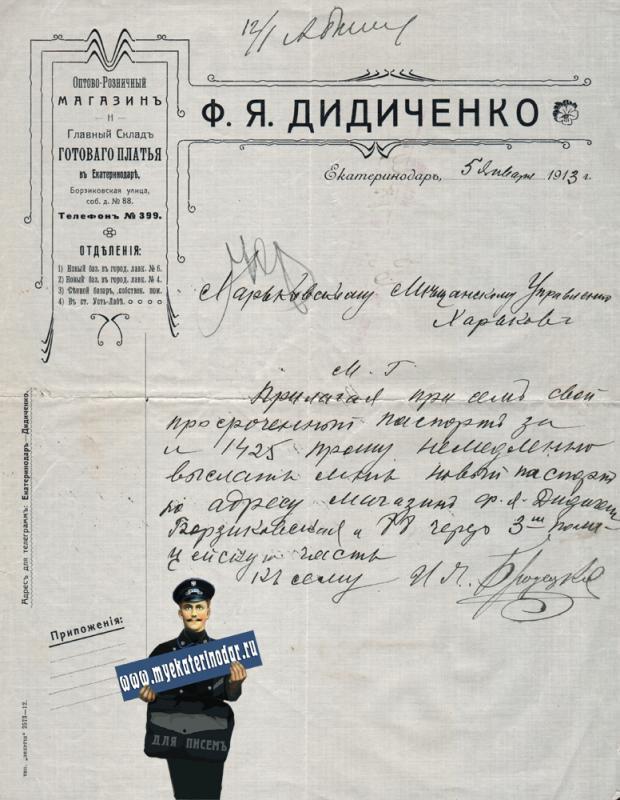 Екатеринодар. Магазин и склад Ф.Я. Дидиченко